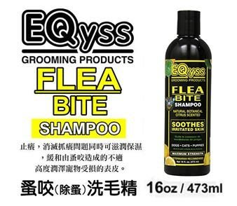 貝果貝果 美國 EQyss《Flea Bite.蚤咬(除蚤)洗毛精》16oz [C575]