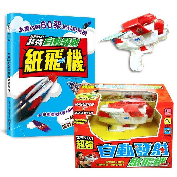 【大衛】幼福  世界NO. 1,超強自動發射紙飛機(隨書贈可連續發射的紙飛機發射器)