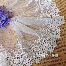 『ღIAsa 愛莎ღ手作雜貨』精美水溶刺繡蕾絲網紗花邊手作DIY拼布服裝輔料腰果寬15cm