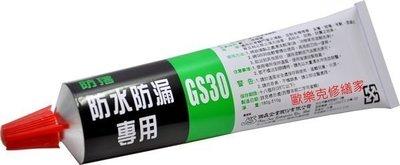 【歐樂克修繕家】 GS30 防水 防落 防水膠 填縫劑 玻璃 接著劑 螺絲孔防水 鐵皮屋防漏