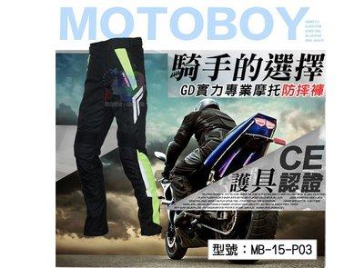 【面交王】MotoBoy吊帶防摔褲+4件護具 CE護膝/EVA透氣護胯 重機 賽車 摩托 A星可參考 MB-15-P03