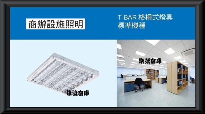 柒號倉庫 附燈管 辦公室輕鋼架燈具 2尺4管 辦公室崁燈 戰鬥優惠款 燈管可替換 7A-959 兩組可寄送