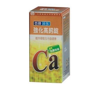 【健康小鋪】杏輝沛多 強化高鈣錠 60粒/盒