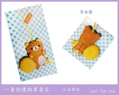 一番街禮物專賣店☆日本帶回☆拉拉熊懶懶熊萬用吊飾☆超喜歡禮物^^