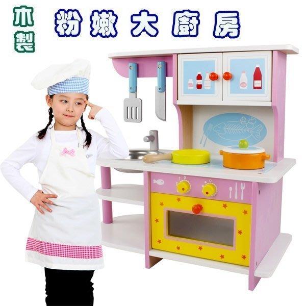 最新款~木製仿真彩色立式廚房組~粉嫩大廚房~仿真家家酒玩具◎童心玩具1館◎