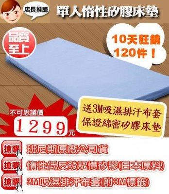 9週年推薦【班尼斯名床】~【3x6.2呎x6cm(綿)惰性記憶矽膠床墊(附3M布鳥眼布套)】