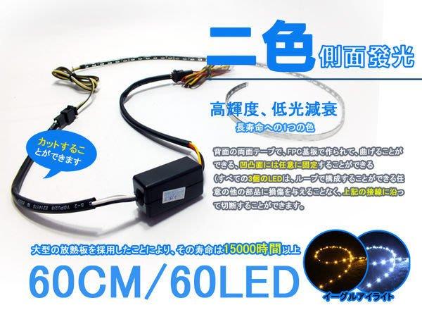 ◇光速LED精品◇本月促銷 60CM 雙色側面發光 側發光 60CM 60LED SMD 轉向燈 淚眼燈 黃白雙色