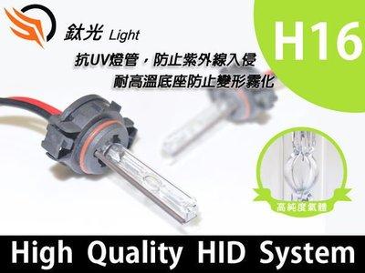 鈦光 LIGHT   H16黃金色HID燈管一年保固色差三個月保固BRZ FT86 WISH RAV4備有頂高機.調光機