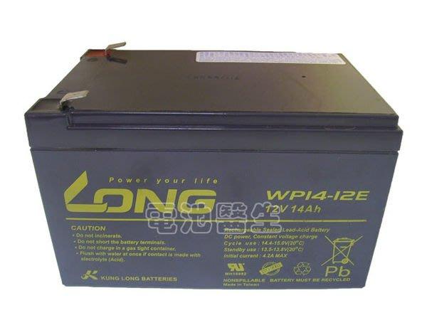 【倍特力電池】LONG 廣隆 WP14-12E 12V 14AH UPS不斷電專用電池/電動滑板車/電動車蓄電池