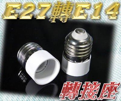 E7A86 E27轉E14 轉接座 燈頭 轉換燈頭 轉換燈座 E27-E14 大螺口轉小螺口 轉換器 銅鍍鎳材