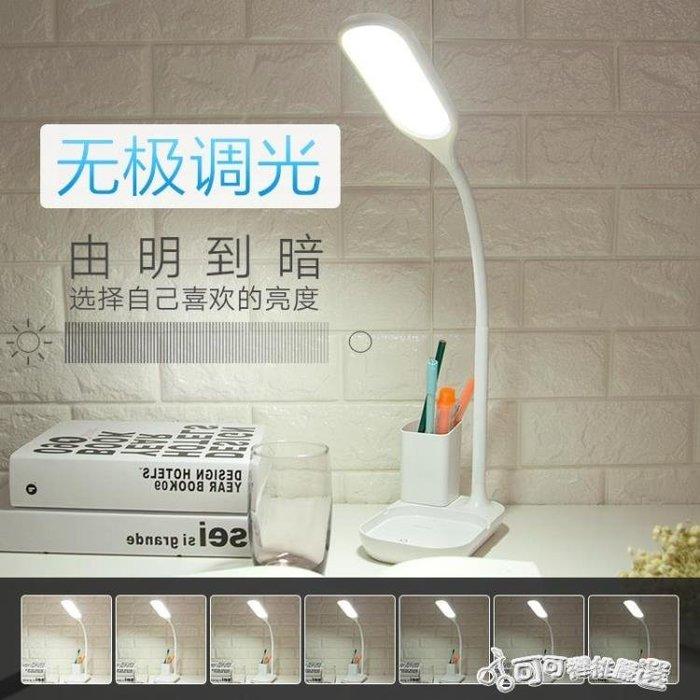 檯燈 led充電小台燈護眼書桌大學生宿舍臥室床頭創意浪漫台風簡約
