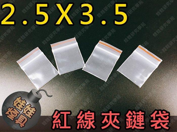 ㊣娃娃研究學苑㊣2.5x3.5紅線夾鏈袋 100入 專用加厚樣品袋 夾鏈袋 2.5x3.5公分(G071)