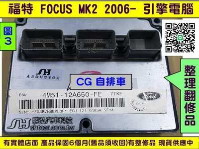 FORD FOCUS MK2代 引擎電腦 2005- 含氧加熱器故障 ECM 行車電腦 4M51-12A65O-CG C