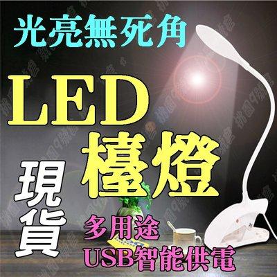 檯燈 檯燈開關 檯燈夾 檯燈 led 檯燈 夾 檯燈固定 檯燈 桌燈 看書燈 書桌燈 USB 鍵盤 滑鼠 頭燈 耳機 燈