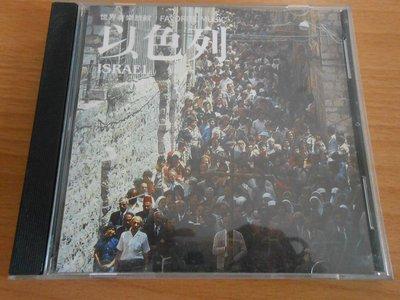 2號倉庫*CD**以色列ISRAEL *編號A1