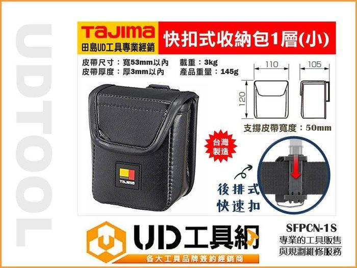 @UD工具網@日本田島 快扣式收納包 工具包 手工具 安全掛勾 SFPCN-1S 可放置電池 手機 等小物 Tajima