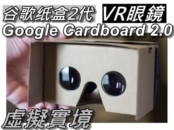 第 Google Cardboard VR實境顯示器 3D眼鏡虛擬實境 VR紙盒眼鏡 DI