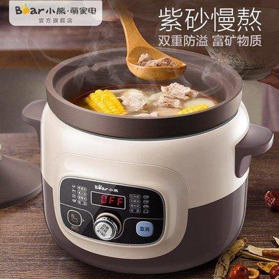 日和生活館 BEAR/ DDGD40E2紫砂鍋電燉盅燕窩家用全自動電燉鍋煲湯煮粥S686