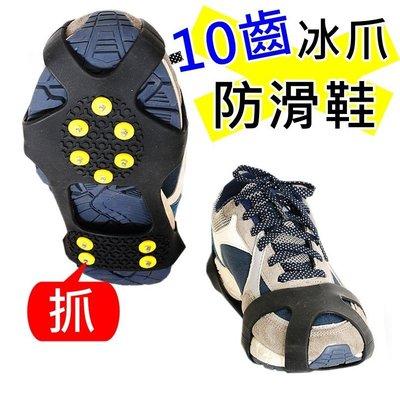 △GOGO露△ 現貨? 冰爪防滑鞋套 防滑 登山 雪地 10齒 輕便型 冰爪鞋套