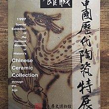 【赤兔馬書房】E2-4館藏中國歷代陶瓷特展