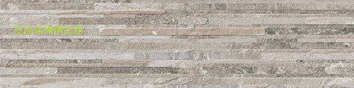 ◎冠品磁磚精品館◎義大利進口精品-文化石(共三色) – 15X60CM