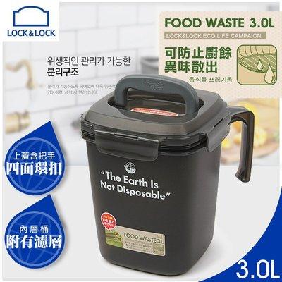 (玫瑰ROSE984019賣場)韓國樂扣LOCK廚餘回收桶3.0L(黑色)廚餘桶~四面環扣密封處理.無臭味(底有瀝水)