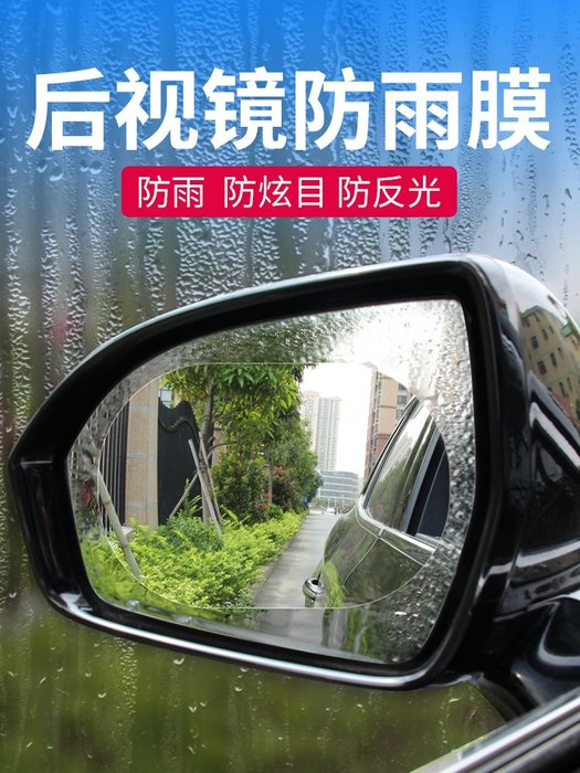 奇奇店-熱賣款 后視鏡防雨貼膜倒車鏡玻璃防水防霧側窗全屏通用汽車反光鏡防雨膜