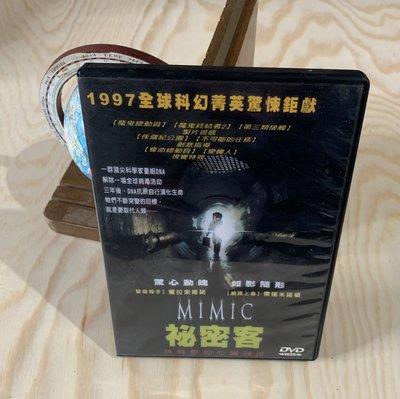 《冬日工作室》秘密客 MIMIC 勇士 發行 106分鐘 DVD 科幻電影