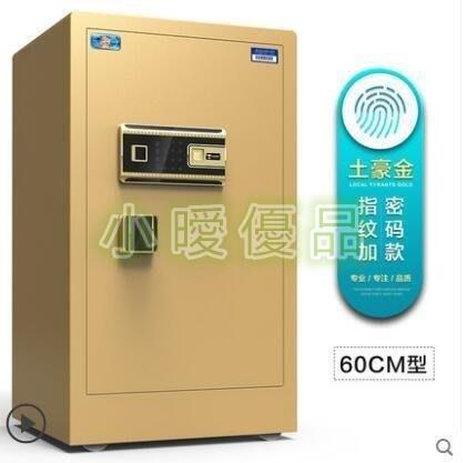 【小曖優品】虎牌保險櫃60cm家用指紋密碼辦公全鋼入墻小型指紋保險箱家用新品XA6.92