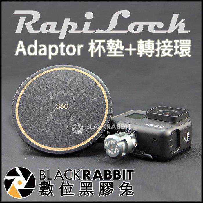 數位黑膠兔【 RapiLock Adaptor 杯墊+轉接環 】 360度 運動相機 GoPro 快拆座 磁吸 快拆