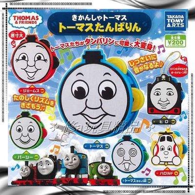 ✤ 修a玩具精品 ✤ 日本進口正版 湯瑪士小火車 可愛鈴鼓吊飾 全6款 優惠販售中