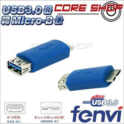 ☆酷銳科技☆USB 3.0 / USB母轉Micro B公 / A母轉B公 / AF / Micro B /轉接頭