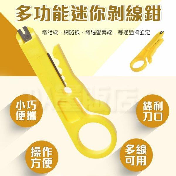 剝線刀 剝線鉗 多功能 無斷銅絲 剝線器 剝線 網路線 電話線 專業工具 現貨 (10-048)