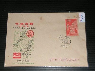 【愛郵者】〈首日封〉套票封 郵局未出封 49年 錄音郵件 1全 私封 -中央封 少 /特015( 專15) C49-7中