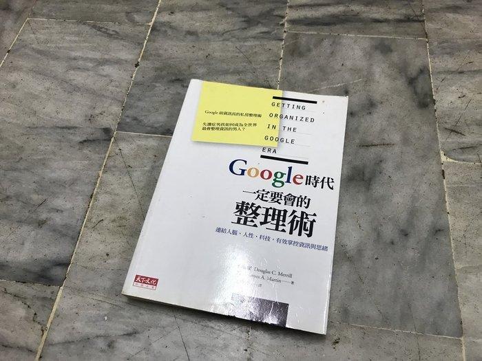 達人古物商《財經、管理》Google時代一定要會的整理術:連結人腦、人性、科技,有效掌控資訊與思緒【天下】