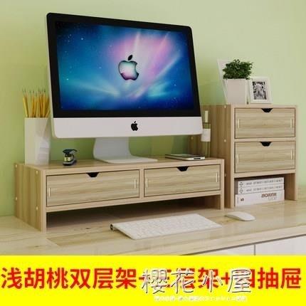 辦公室台式電腦增高架桌面收納置物墊高屏幕架子 顯示器底座支架QM『左鄰右裏 』(可開立發票)