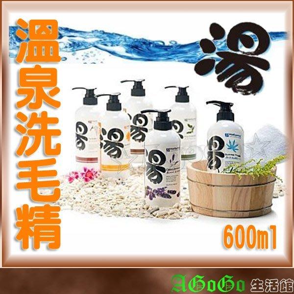 ☆AGOGO☆ HotSpring 湯‧溫泉舒療寵物洗毛精 通過SGS檢驗 天然溫泉礦物無矽靈配方 600ml