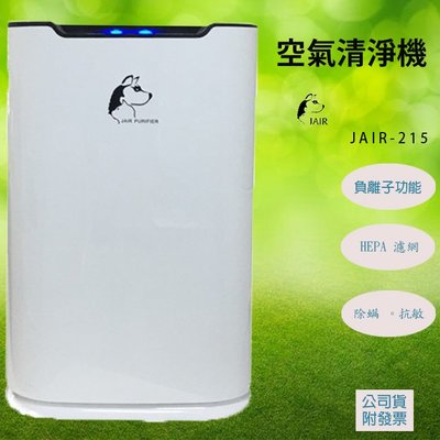 【顆粒活性碳】JAIR-215 潔淨空氣清淨機 負離子 過濾 懸浮微粒 除菌 除螨 家電 居家用品 高效清淨機 空淨器