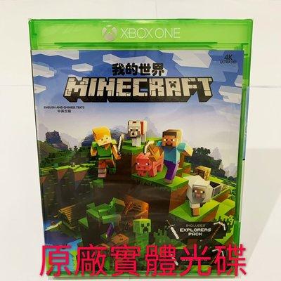 全新公司貨Xbox One 我的世界創作者 (Master Edition)實體光碟