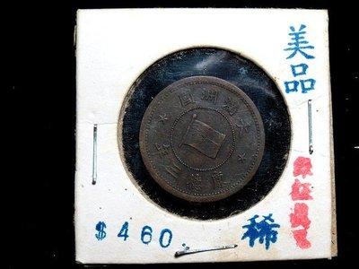 【 金王記拍寶網 】T588  大滿洲...