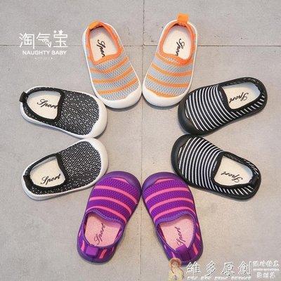 童鞋 嬰兒鞋男童女童防滑軟底室內童鞋寶寶網鞋透氣潮鞋運動鞋小白鞋幼兒園鞋