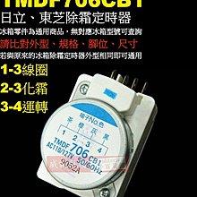 威訊科技電子百貨 TMDF706CB1 日立冰箱除霜定時器、東芝冰箱除霜定時器