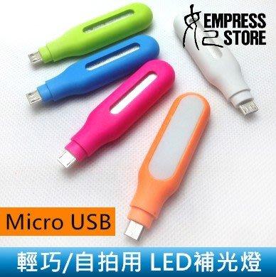 【妃小舖】輕巧/便攜 Micro USB LED 自拍/夜拍/美顏/補光/打燈 自拍燈/補光燈 手機/平板
