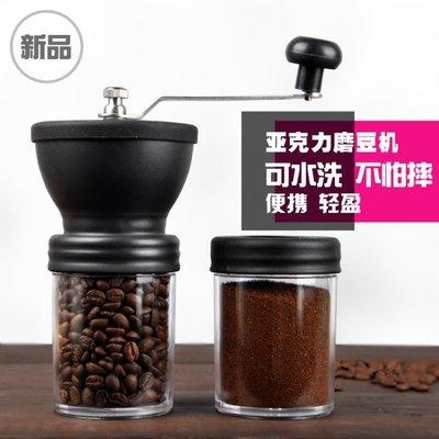 雙12購物節-可水洗磨豆機壓克力不銹鋼玻璃磨豆機陶瓷芯家用手搖咖啡磨豆機 交換禮物