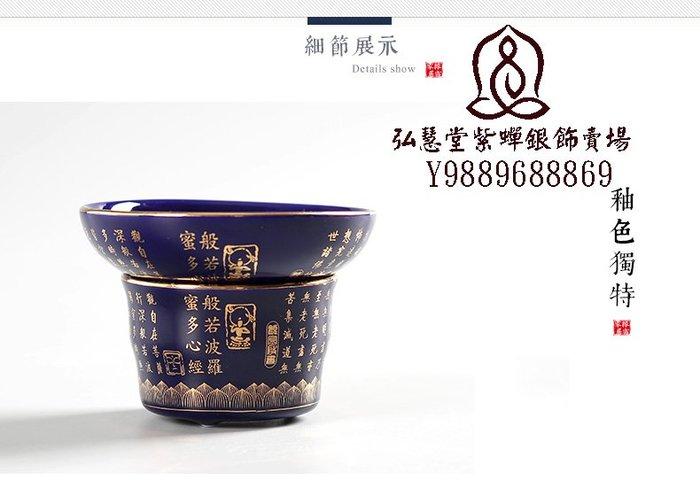 【弘慧堂】 高檔 茶漏茶濾陶瓷過濾泡茶器功夫茶具零配 般若波邏蜜多心經珍藏