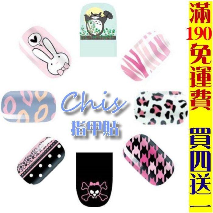 Chis Store 歐美時尚 熱銷卡通可愛造型指甲貼紙 美甲指甲油貼花 彩繪指甲 果凍指甲貼片光療護甲 母親節 速打扮