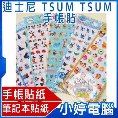 【小婷電腦*貼紙】全新 Disney 迪士尼 TSUM TSUM 手帳貼 筆記本 可愛貼紙 手帳貼紙