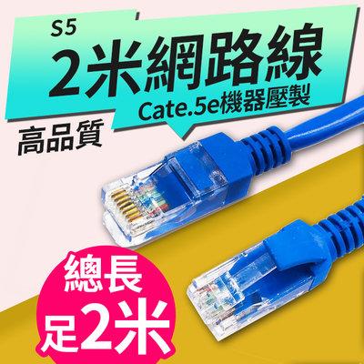 【傻瓜批發】(S5)足2米長網路線-高品質機器壓製一體成型Cat.5e CAT5E二公尺2公尺200公分 板橋現貨