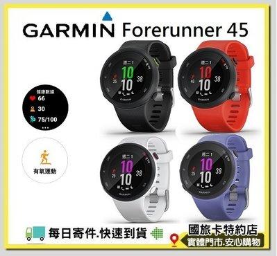 直接問最便宜! 可分期 Garmin Forerunner 45 GPS 腕式心率跑錶 另有 945 245
