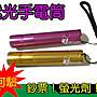 倍思特 365nm 紫光手電筒 驗鈔 UV紫外線 檢...